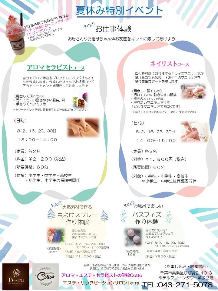 子ども 夏休み イベント.jpg