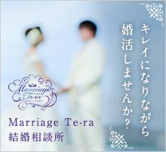 マリッジ・テラ 結婚相談所